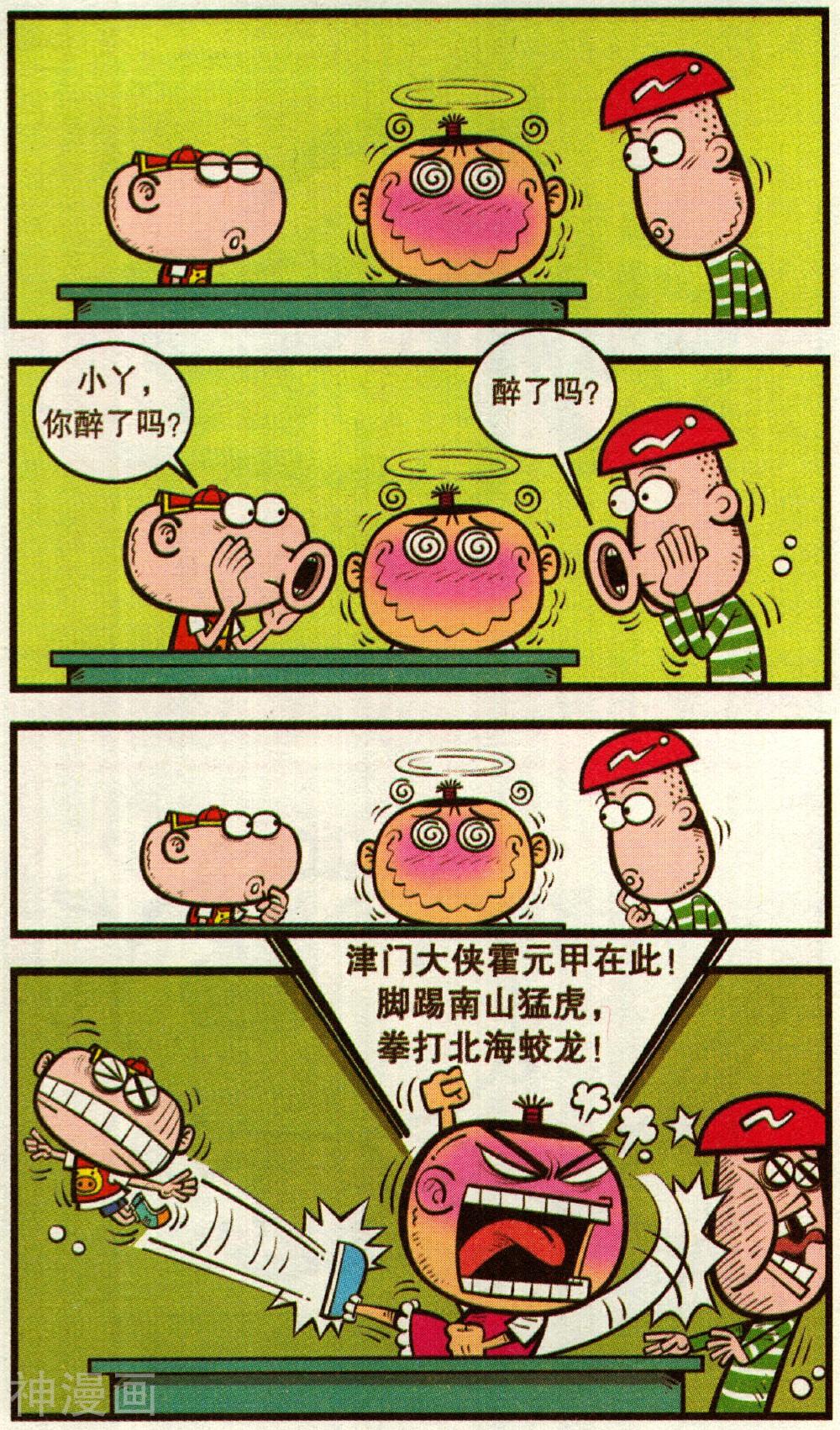 豌豆笑传漫画_《豌豆笑传》第342话在线阅读 - 韩漫之家